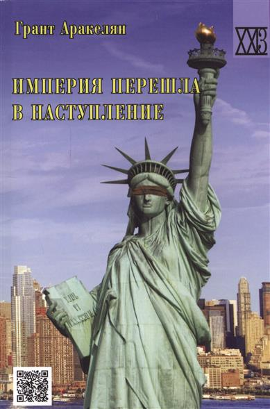Империя перешла в наступление: политическое эссе. 2 издание