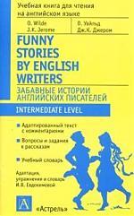 Забавные истории английских писателей