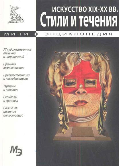 Мини-энциклопедия Искусство XIX-XX вв Стили и течения