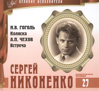Великие исполнители. Том 27. Сергей Никоненко (р. 1941). (+аудиокнига CD