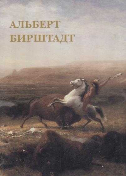Альберт Бирштадт. Комплект открыток людмила жукова альберт бирштадт