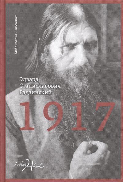 Радзинский Э. 1917 радзинский э цари романовы история династии