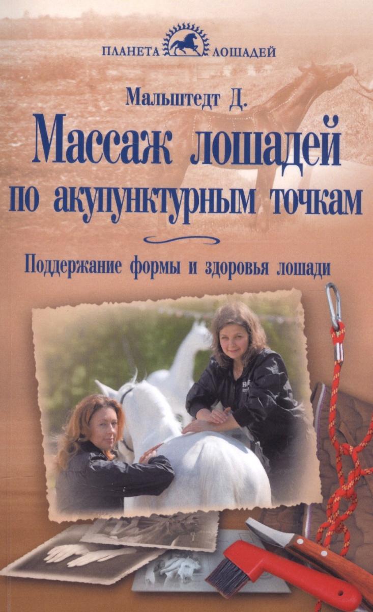 Мальштедт Д. Массаж лошадей по акупунктурным точкам. Поддержание формы и здоровья лошади ноттенбелт д паскоу р атлас болезней лошадей