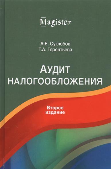 Суглобов А., Терентьева Т. Аудит налогообложения. Учебное пособие аудит учебник