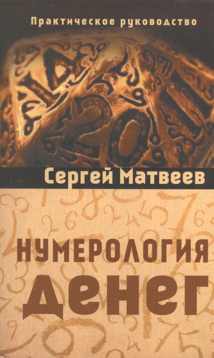 Матвеев С. Нумерология денег