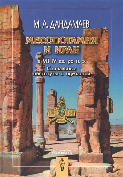 Месопотамия и Иран в VII-IV вв. до н.э. Социальные институты и идеология