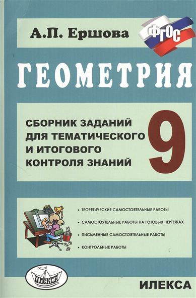 Сборник заданий для тематического и итогового контроля знаний. Геометрия. 9 класс