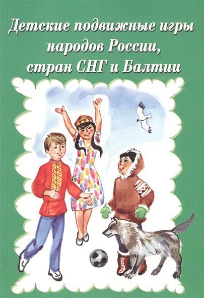 Детские подвижные игры народов Росси, стран СНГ и Балтии