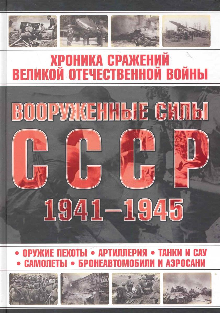 Вооруженные силы СССР 1941-1945 ISBN: 9789851694880