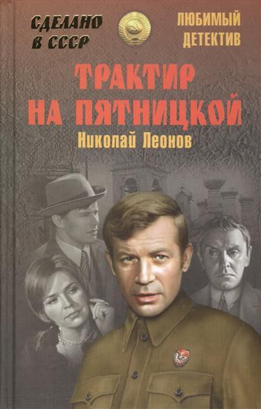 Леонов Н. Трактир на Пятницкой николай леонов трактир на пятницкой