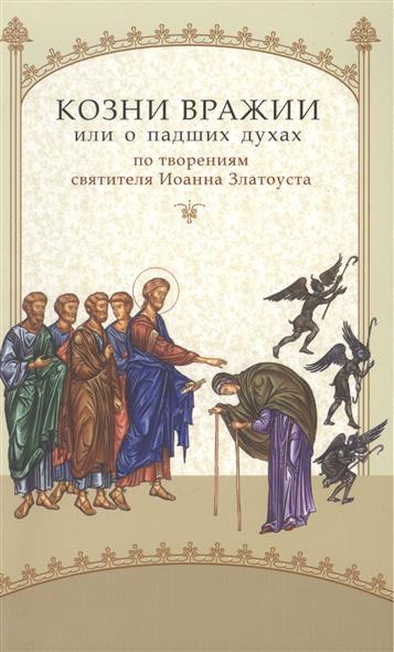Козни вражии, или о падших духах. По творениям святителя Иоанна Златоуста