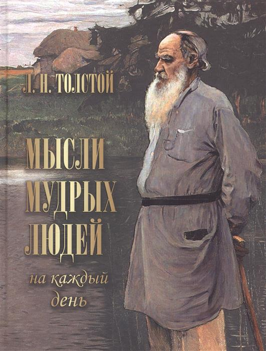 Толстой Л. Мысли мудрых людей на каждый день
