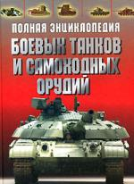 Полная энц. боевых танков и самоходных орудий