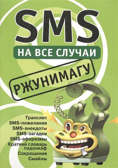 SMS на все случаи: Ржунимагу