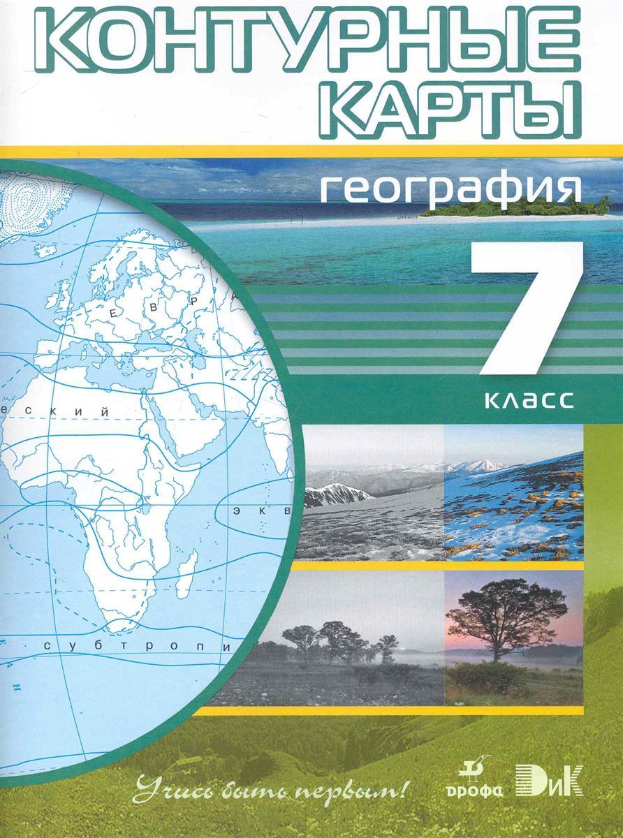 Курбский Н. (ред) Контурные карты География 7 кл ISBN: 9785358089594 курбский н ред география 7 класс атлас