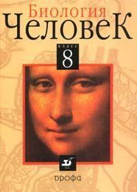 Биология Человек 8 кл Учебник Батуев