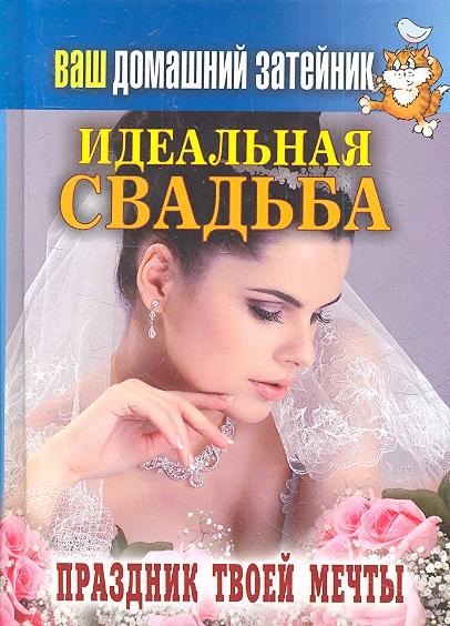 Тихонов И. Идеальная свадьба. Праздник твоей мечты