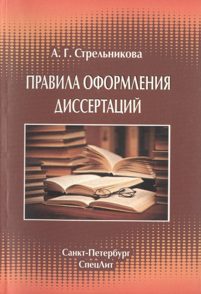 Правила оформления диссертаций. Методическое пособие