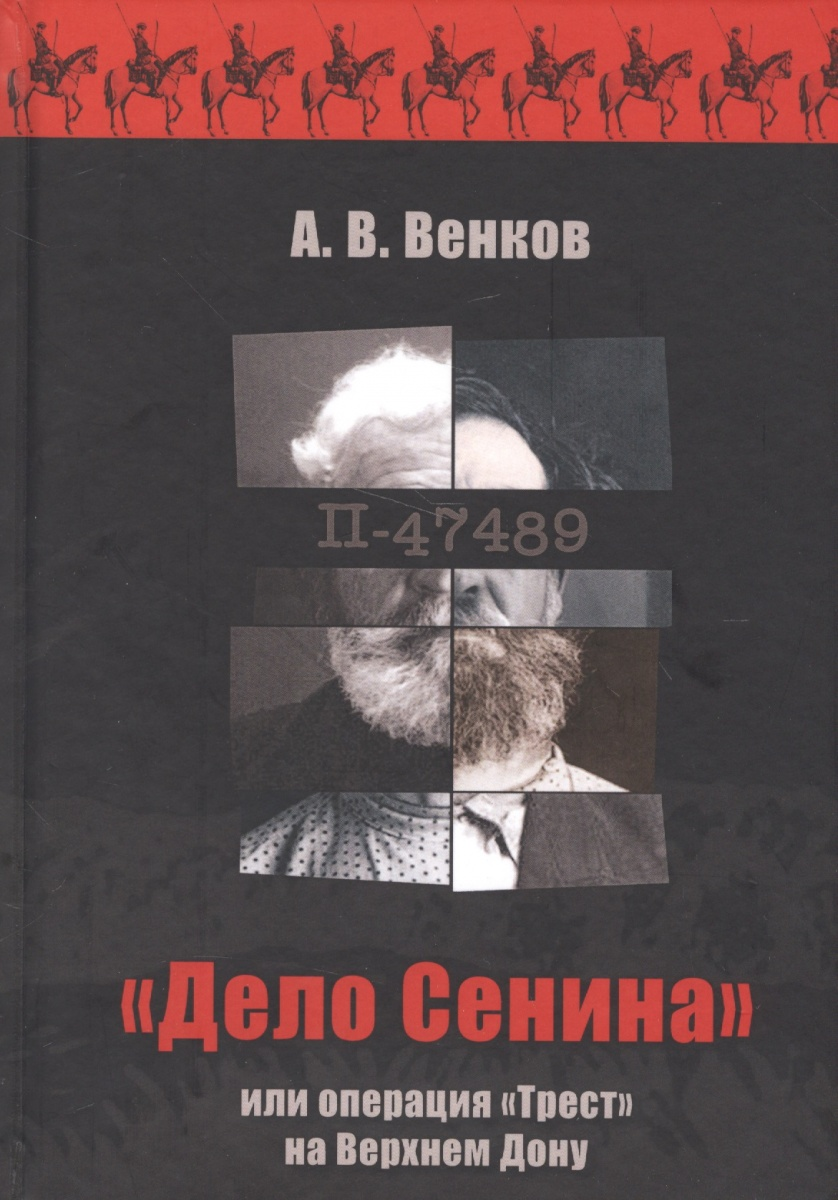 Венков А. Дело Сенина или операция Трест на Верхнем Дону