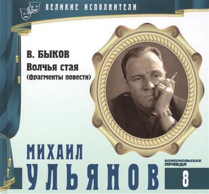 Великие исполнители. Том 8. Михаил Ульянов (1927-2007). (+аудиокнига CD