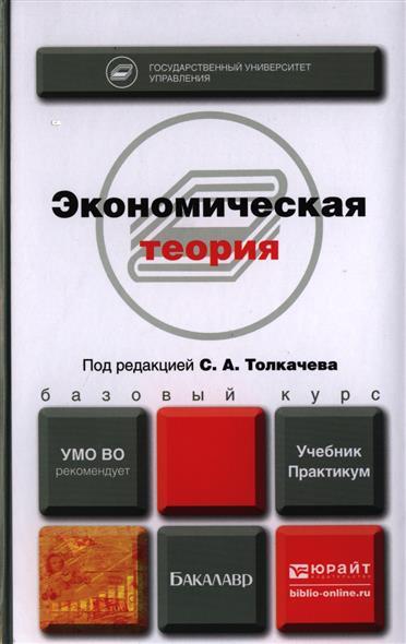 Экономическая теория. Учебник и практикум для бакалавров