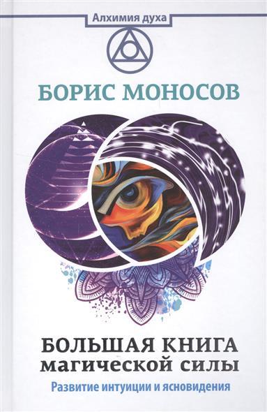 Моносов Б. Большая книга магической силы мигель серрано книга магической любви