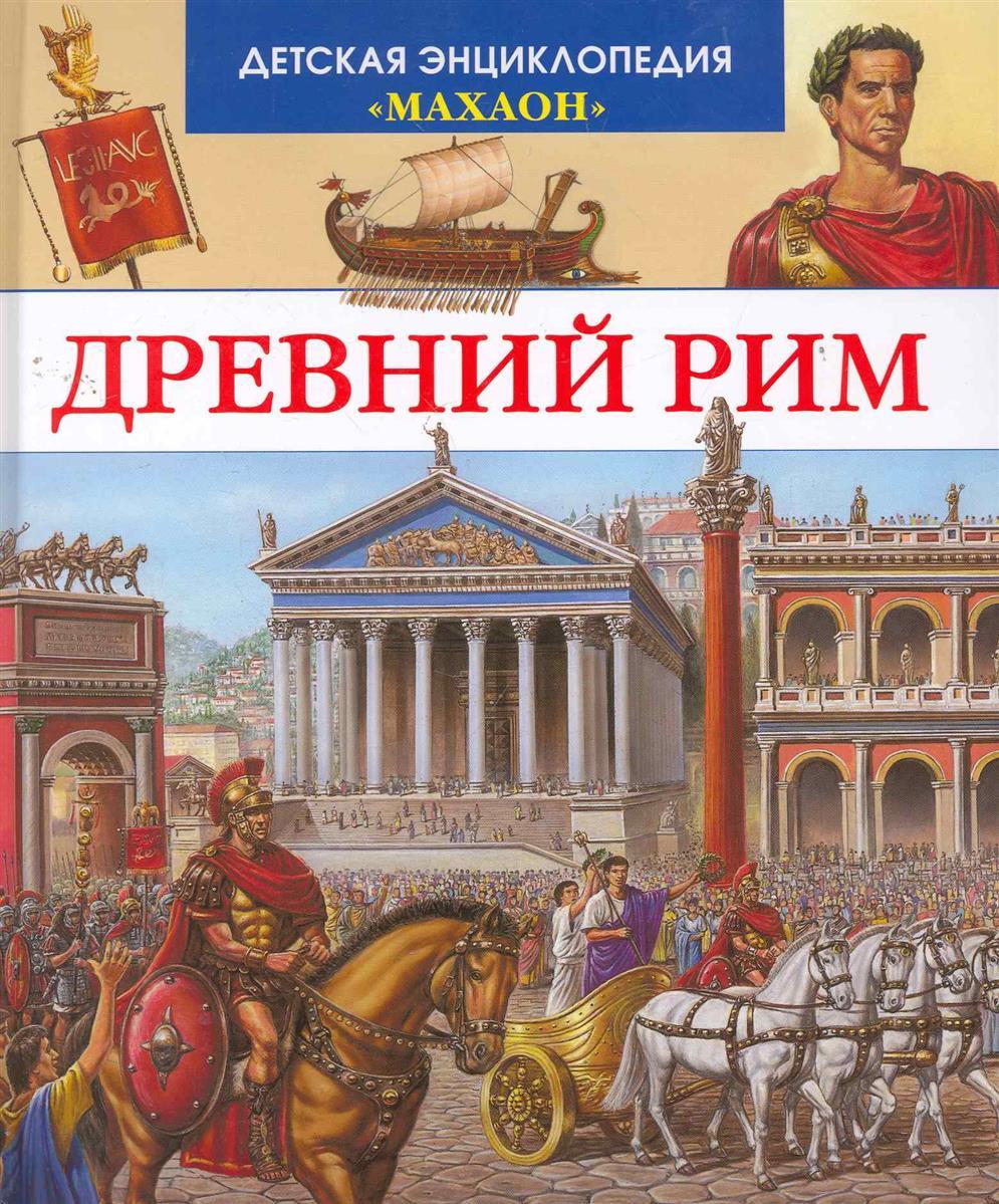 Симон Ф., Буэ М.-Л. Древний Рим симон ф буэ м л индейцы и ковбои твоя первая энциклопедия