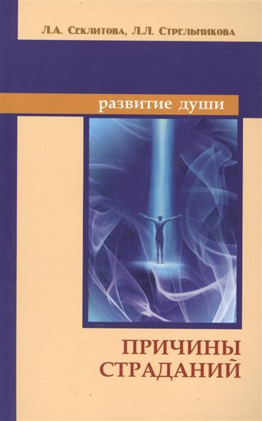 Секлитова Л., Стрельникова Л. Причины страданий