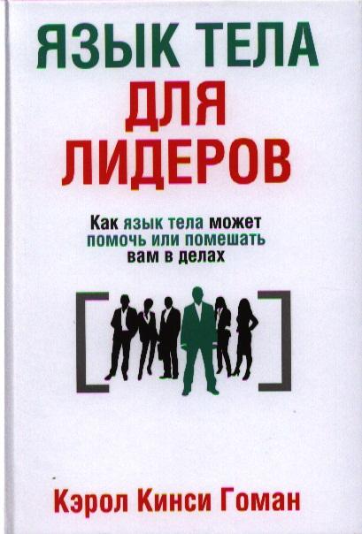 Гоман К. Язык тела для лидеров