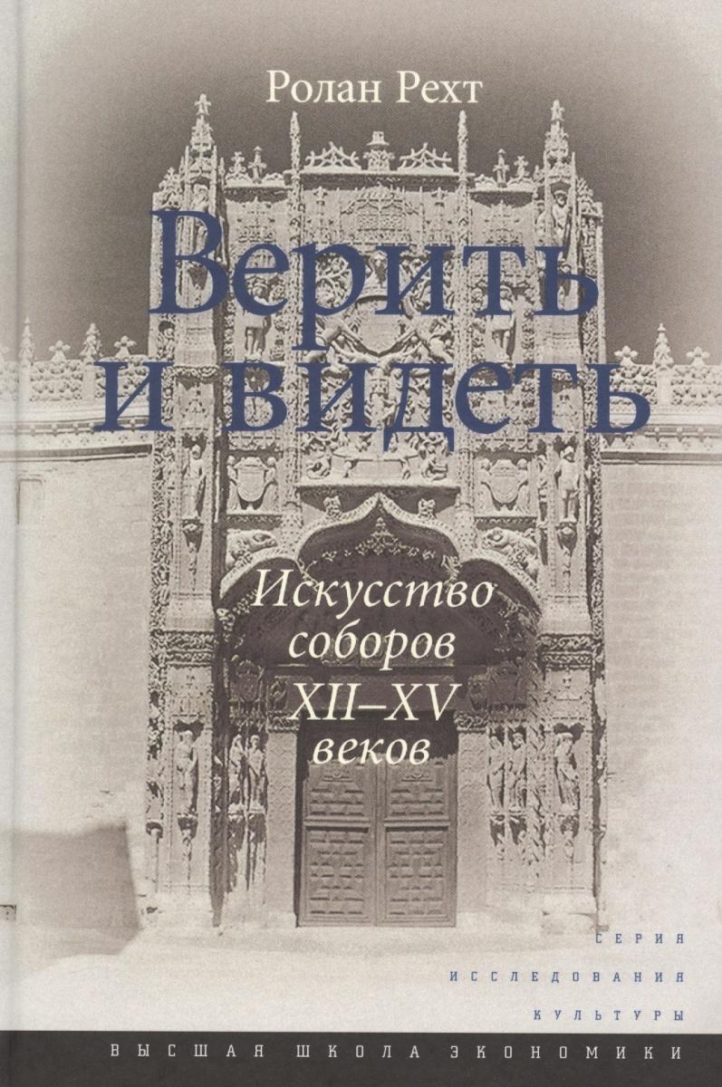 Верить и видеть Искусство соборов XII-XV веков