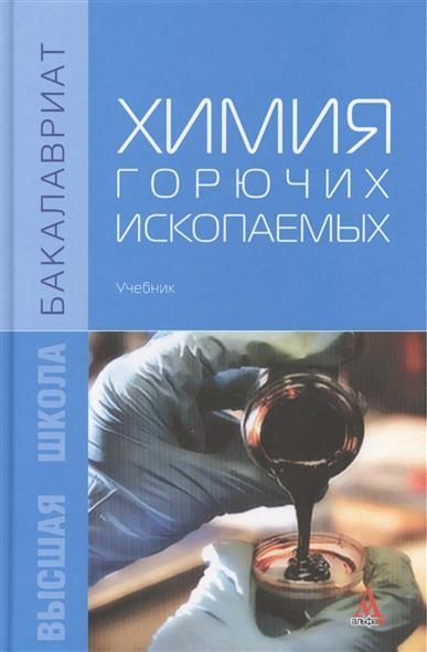 Химия горючих ископаемых: учебник