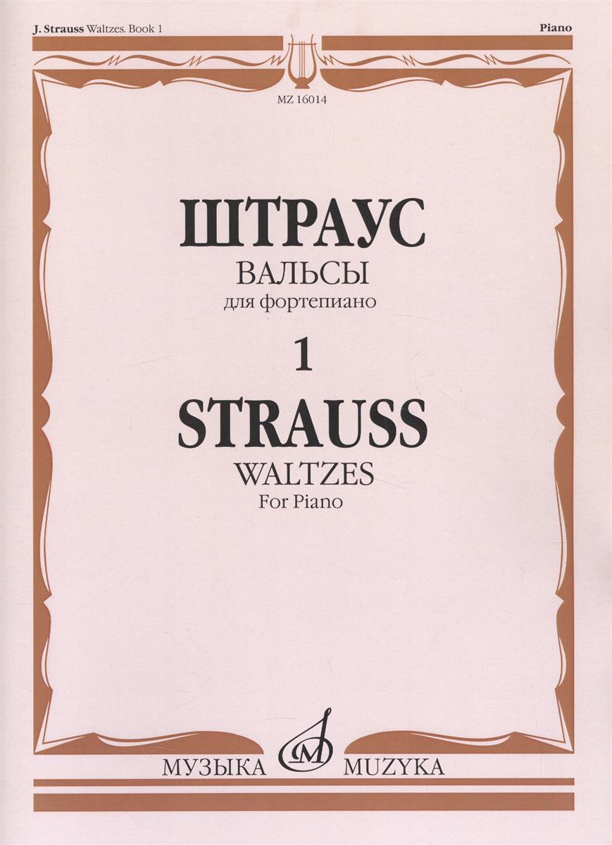 Штраус И. Вальсы для фортепиано. Выпуск 1 ISBN: 9790660065600 старинные вальсы