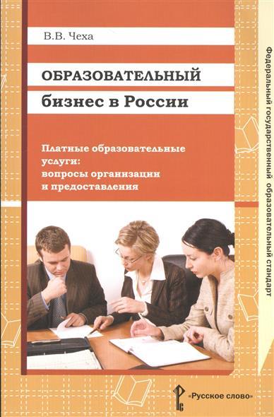 Чеха В. Образовательный бизнес в России. Платные образовательные услуги: вопросы организации и предоставления
