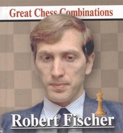 Robert Fischer = Роберт Фишер. Лучшие шахматные комбинации