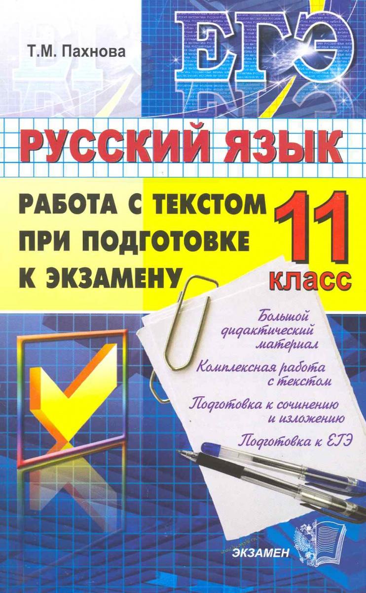 ЕГЭ 2010 Русский язык Работа с текстом…