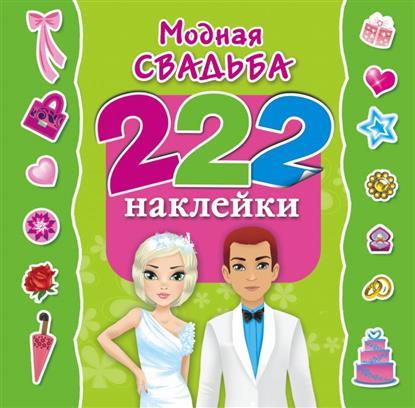 Модная свадьба. 222 наклейки модная