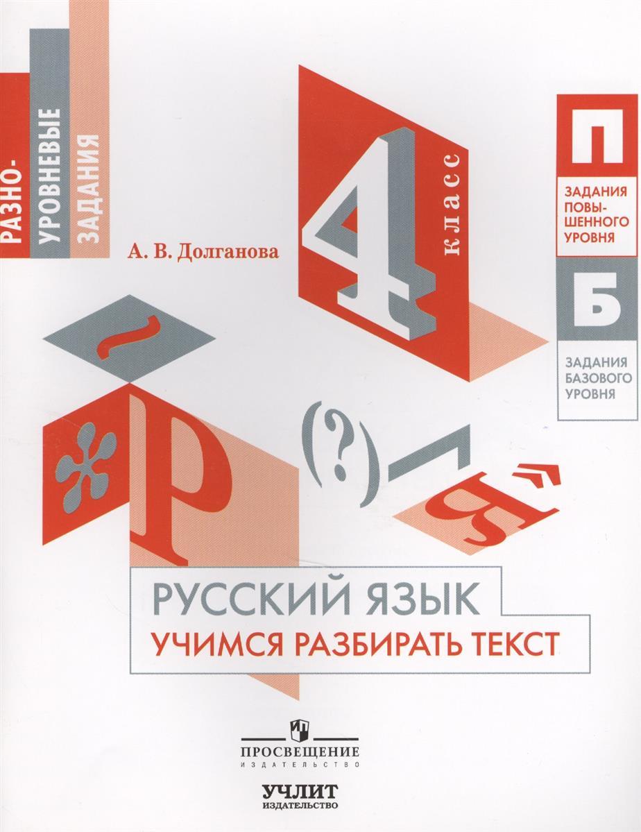 Русский язык. Учимся разбирать текст. 4 класс