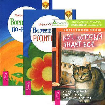 Кот, который знает все + Искусство быть родителем + Воспитание по-новому (комплект из 3 книг) неонилла самухина искусство искушенных или все об оральных ласках