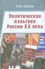 Политическая культура России 20в. Орлов