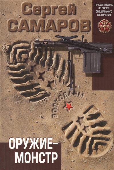 Самаров С. Оружие-монстр самаров с спрут
