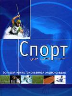 Фурни Д. Спорт Большая иллюстрированная энциклопедия