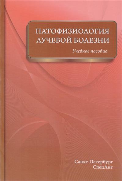 Цыган В. и др. Патофизиология лучевой болезни. Учебное пособие