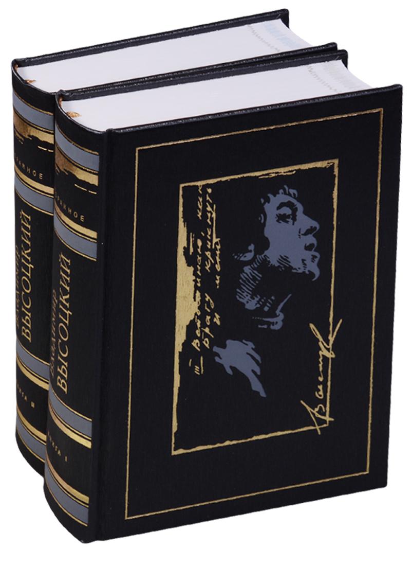 Высоцкий В. Владимир Высоцкий. Избранное (комплект из 2 книг) цены
