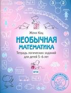 Необычная математика. Тетрадь логических заданий для детей 5-6 лет