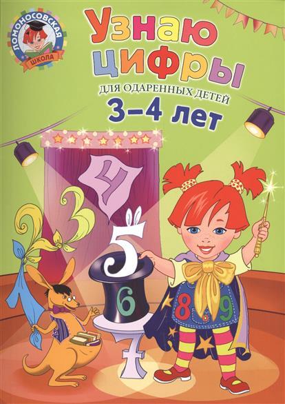 все цены на Володина Н. Узнаю цифры: для одаренных детей 3-4 лет ISBN: 9785699882182 онлайн