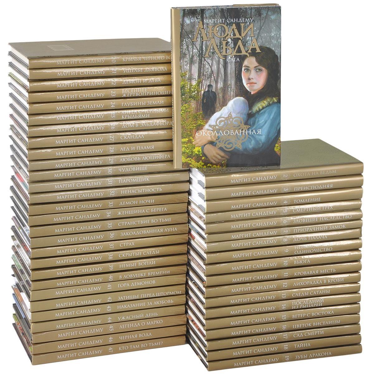 Сандему М. Люди Льда. Сага (комплект из 47 книг) сандему м люди льда сага том 17 20 комплект из 4 книг