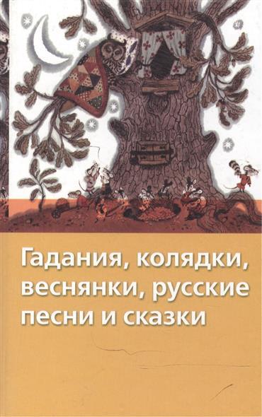 Гадания колядки веснянки русские песни и сказки