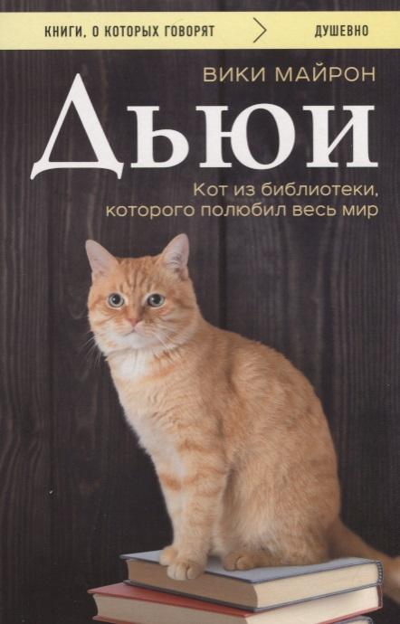 Майрон В. Дьюи. Кот из библиотеки, которого полюбил весь мир