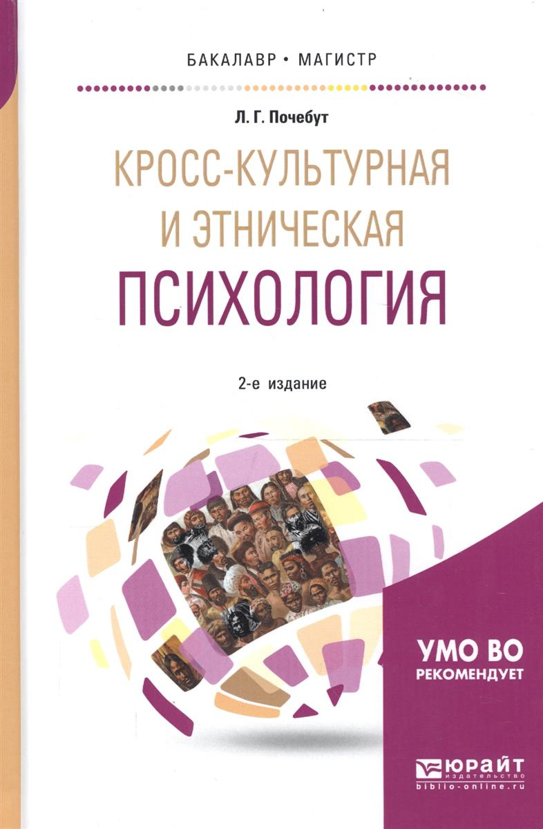 Почебут Л. Кросс-культурная и этническая психология. Учебное пособие для бакалавриата и магистратуры