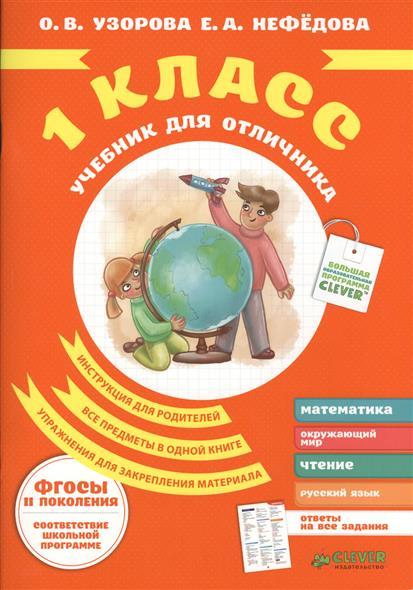 Учебник для отличника. 1 класс. Стань лучшим учеником!